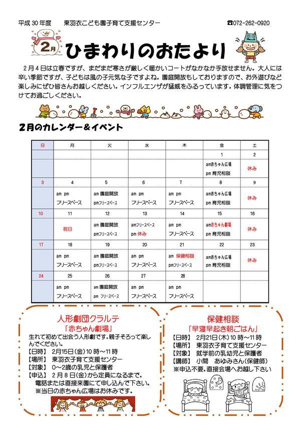 Microsoft Word - 平成30年度2月ひまわりのおたより②-001.jpg