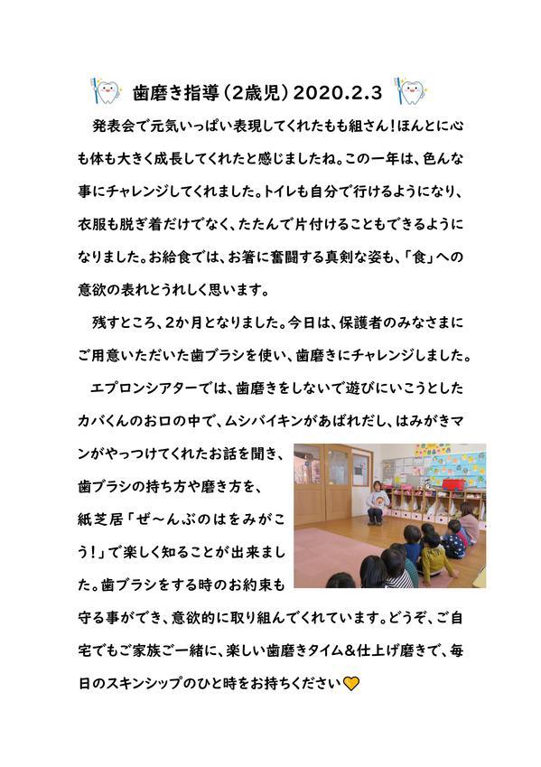 2019年度 2歳児歯磨き指導.jpg