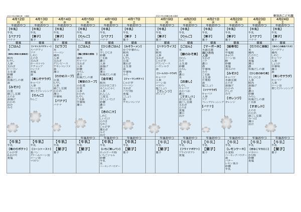 2020.4月保護者配布用可食表02.jpg