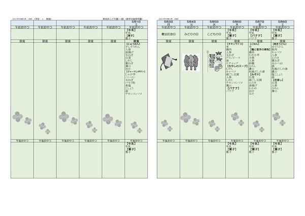 5月xls-01.jpg