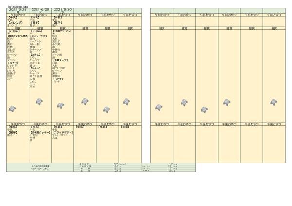 03.6月可食表 xls.jpg