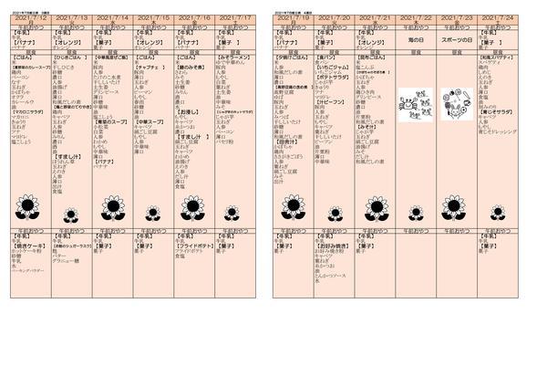 2020.2 7月 保護者 お部屋 離乳食 2xls.jpg