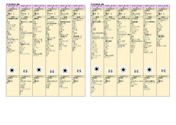 R3 8月 保護者献立、可食表 2 .jpg
