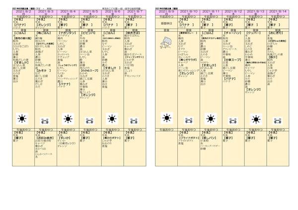 R3 8月 保護者献立、可食表.jpg
