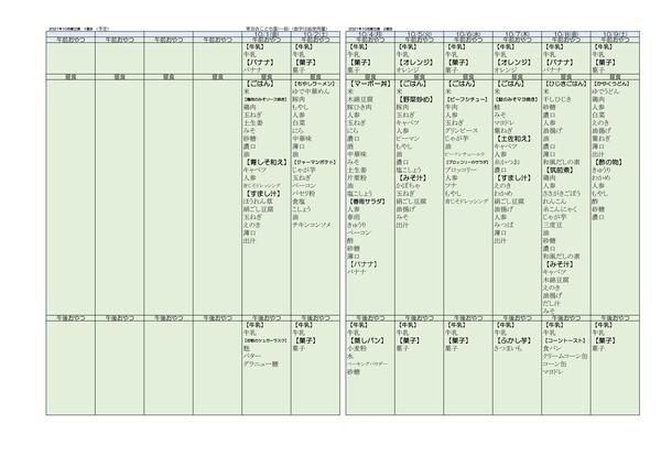 R3.10月 ブログ1献立表   xls.jpg